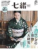 七緒vol.63―「マンガの着物」大研究 /イマドキ 「片づけ」術 (プレジデントムック)