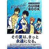 TVアニメ 『Free!-Eternal Summer-』公式ガイドブック