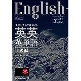 英語を英語で理解する 英英英単語 上級編