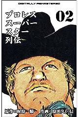 プロレススーパースター列伝【デジタルリマスター】 2 Kindle版