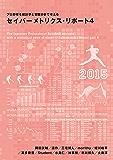 プロ野球を統計学と客観分析で考えるセイバーメトリクス・リポート:4