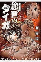 創世のタイガ(2) (イブニングコミックス) Kindle版