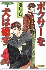 ボクサーを犬は癒す ドクター×ボクサー4 Kindle版