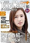 週刊 東京ウォーカー+ No.27 (2016年9月28日発行) [雑誌] (Walker)