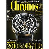 クロノス日本版 2020年 11 月号 [雑誌]