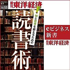 知と思考を鍛えるための読書術 (週刊東洋経済eビジネス新書 No.53)