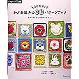 とびだせ! かぎ針編みの3Dパターンブック フラワー・アニマル・クリスマス (applemints)