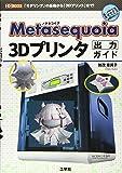 Metasequoia 3Dプリンタ出力ガイド―「モデリング」の基礎から「3Dプリント」まで! (I・O BOOKS)
