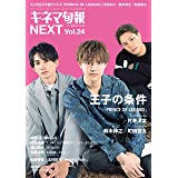 キネマ旬報NEXT vol.24「PRINCE OF LEGEND」№1804