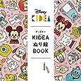 ディズニーKIDEAぬり絵BOOK (ブティック・ムックno1476)