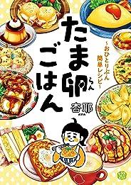 たま卵ごはん~おひとりぶん簡単レシピ~ (コミックエッセイ)