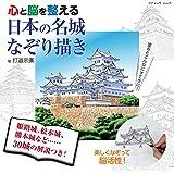 日本の名城なぞり描き (ブティック・ムックno.1433)