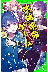 絶体絶命ゲーム3 東京迷路を駆けぬけろ! (角川つばさ文庫) Kindle版