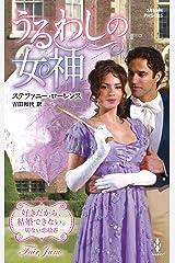 うるわしの女神 (ハーレクイン・ヒストリカル・スペシャル) Kindle版