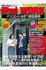 iPad WORK ~パソコンいらずの超仕事術~ (Mac Fan Special) Kindle版