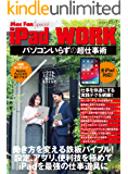 iPad WORK ~パソコンいらずの超仕事術~ (Mac Fan Special)