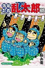 落第忍者乱太郎(65) (あさひコミックス) Kindle版