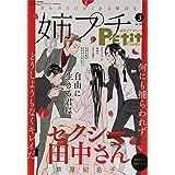 姉系プチコミック 2021年 03 月号 [雑誌]: プチコミック 増刊