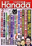 月刊Hanada2020年2月号