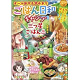 ごはん日和 Vol.29 キャンプ三つ星ごはん [雑誌] (ぶんか社コミックス)