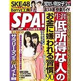週刊SPA!(スパ) 2015 年 03/03 号 [雑誌] 週刊SPA!