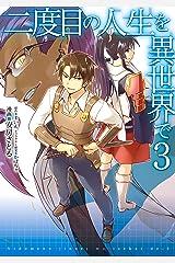 二度目の人生を異世界で 3 (MFC) Kindle版