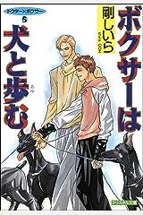 ボクサーは犬と歩む ドクター×ボクサー5 Kindle版