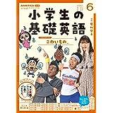 NHKラジオ 小学生の基礎英語 2021年 6月号 [雑誌] (NHKテキスト)
