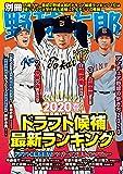 別冊野球太郎 2020春 (廣済堂ベストムック 436)