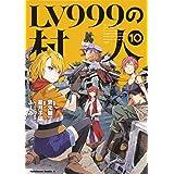 LV999の村人 (10) (角川コミックス・エース)