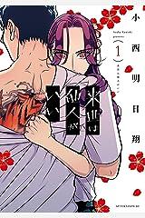 来世は他人がいい(1) (アフタヌーンコミックス) Kindle版