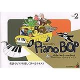 オールインワン Piano Bop ピアノボップ(2) 英語でピアノを楽しく学べるテキスト (CD/MP3付き)