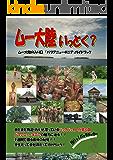 ムー大陸いっとく? ムー大陸の入り口「パプアニューギニア」ガイドブック: パプアニューギニア ガイドブック 写真集  バックパッカーが驚く最後の秘境 パプアニューギニアを1週間でまわる  学生だって、社会人だって行けちゃう