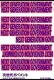 NEXT GENERATION GOVERNMENT 次世代ガバメント 小さくて大きい政府のつくり方 (日本経済新聞出版)