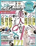 LDK the Beauty 2019年 03 月号 [雑誌]