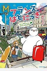 フランスはとにっき 街には慣れたけどカタコトのまま半年目 (RYU COMICS) Kindle版