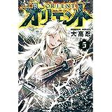 オリエント(5) (週刊少年マガジンコミックス)