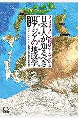 日本人が知るべき東アジアの地政学 Kindle版