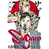 サガラ~Sの同素体~(7) (モーニングコミックス)
