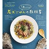 7歳からの老犬ごはんの教科書: シニア期の愛犬の体調や病気に合わせた食材選び、手軽な調理法、与え方の基本がわかる