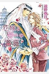 花嫁と誓いの薔薇 砂楼の花嫁2【SS付き電子限定版】 (キャラ文庫) Kindle版