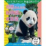 関西みんなの動物園と水族館 (エルマガMOOK)