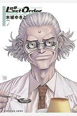 銃夢Last Order NEW EDITION(7) (イブニングコミックス) Kindle版