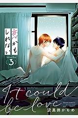 恋かもしれない 3【電子特典付き】 (フルールコミックス) Kindle版