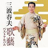 三波春夫~歌芸 ベストアルバム~|三波春夫