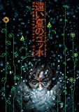 SHATNER of WONDER #6「遠い夏のゴッホ」 [DVD]