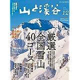 山と溪谷2019年12月号 (別冊付録 星野道夫 2020カレンダー)
