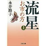 流星 お市の方(上) (文春文庫)