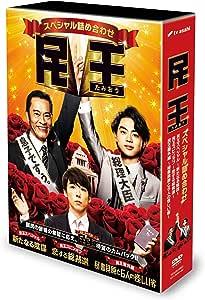 民王スペシャル詰め合わせ Blu-ray BOX