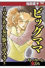 ビッグママ~ワケあり女の駆け込み寺~ (ストーリーな女たち) Kindle版